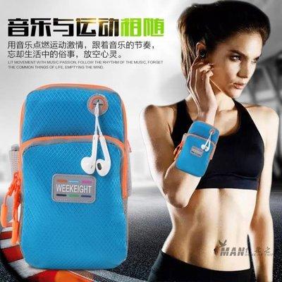 跑步手機臂包男女運動裝備健身臂袋腕包蘋果6PLUS臂帶手臂包臂套