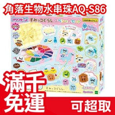 日本 EPOCH【新款 角落生物 AQ-S86】夢幻星星水串珠 豪華套組 安全無毒 玩具 吊飾 手作創意DIY❤JP