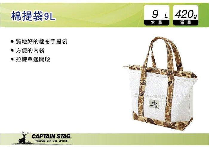   MyRack   日本CAPTAIN STAG 鹿牌 棉提袋 9L 手提袋 收納袋 野餐袋 UL-2003