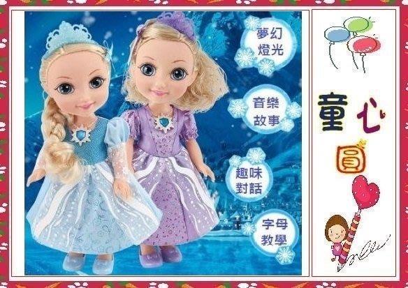 冰雪公主智能對話娃娃~語音對話~會教英文~有音樂~會講故事~超多功能◎童心玩具1館◎