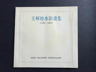 九禾二手書 王輝煌水彩畫集1980~1990/ 201015