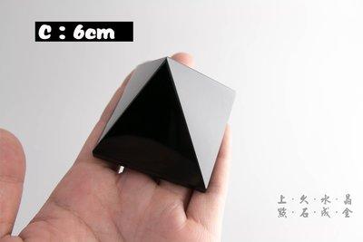 『上久水晶』【頂級天然黑曜石金字塔】【C款】【6cm】