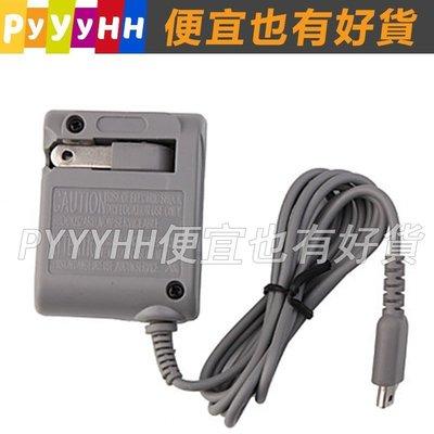 NDSL 充電器  任天堂 NDS Lite / DSL 主機 充電 變壓器 充電頭 電源 全球電壓 旅充  充電器