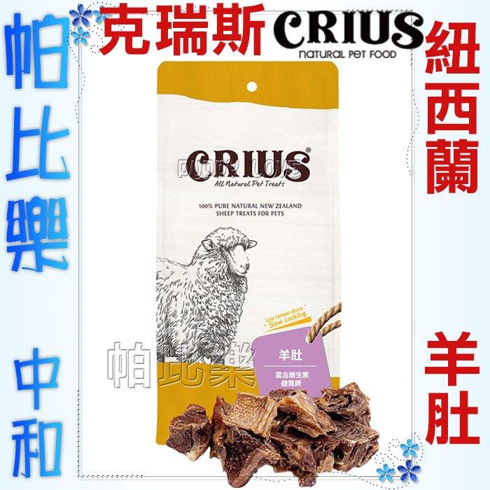 ◇帕比樂◇ CRIUS 克瑞斯100%天然紐西蘭點心【羊肚70克】原廠包裝