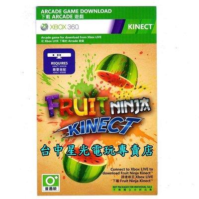 【XB360遊戲下載卡】☆ 水果忍者 下載卡 ☆【Kinect 軟體】台中星光電玩