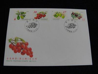 【大三元】臺灣套票封-低於面值特價-常118-3水果郵票-加蓋發行首日戳(91-3)