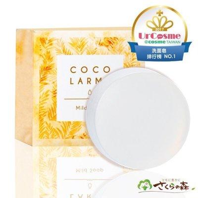 美康櫻森VCO椰油精粹嫩白洗顏皂(贈高級起泡網)