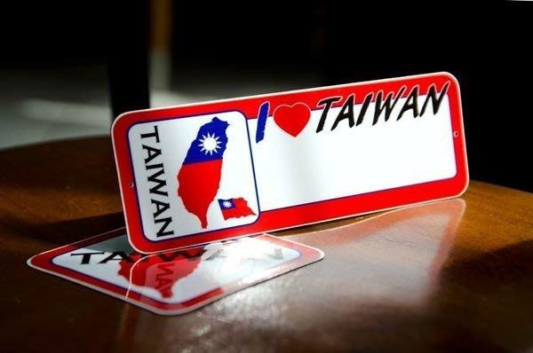 【國慶雙十愛台灣】台灣造型停車牌/國旗/汽車/中華民國/Taiwan/超過10個國家可選購