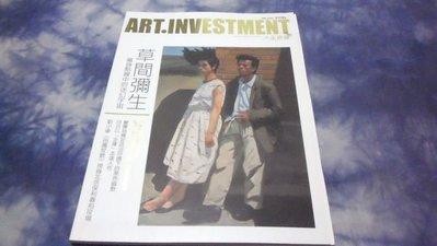 黑色小館tup_ART.INVESTMENT典藏投資(試刊號6)草間彌生