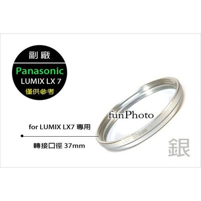 【趣攝癮】LX7 副廠 轉接環 銀款 / 黑款 for Panasonic LUMIX LX7 專用型 37mm 全金屬