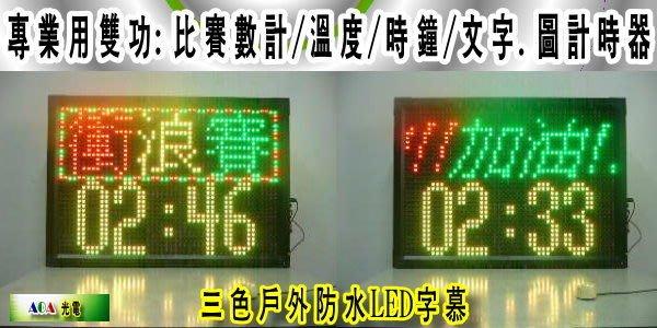 專業雙功正/倒數計時器+.溫溼度.圖文跑馬led字幕機倒數計時器碼表比賽看板比賽計時器-
