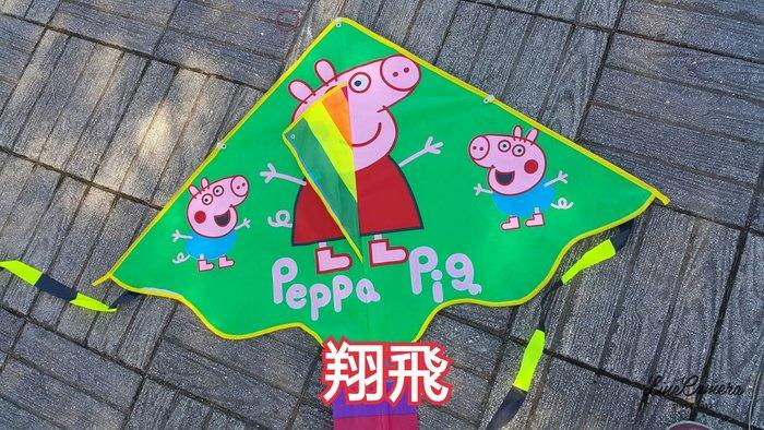 [翔飛戶外休閒] 最新最流行~超可愛-粉紅豬小妹~佩佩豬Pig~造型風箏-可愛風箏-尼龍布風箏【直購下標區】