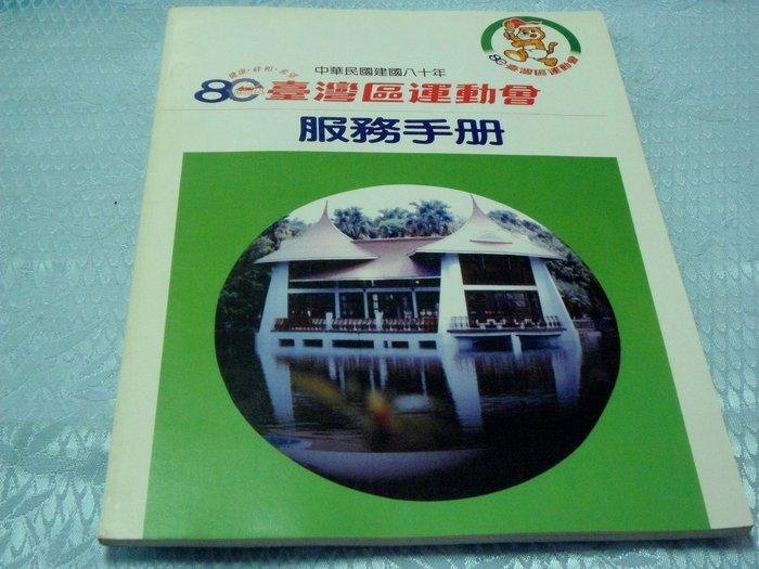 紅色小館s2~80年台灣區運動會服務手冊