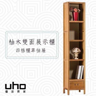 書櫃【UHO】柚木雙面一抽四格展示櫃 ...