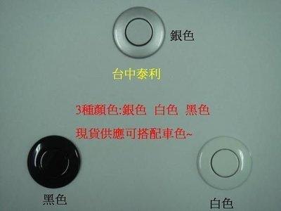 泰利汽車精品店【倒車雷達4眼崁入式】含施工價2400元不要再比了最優惠