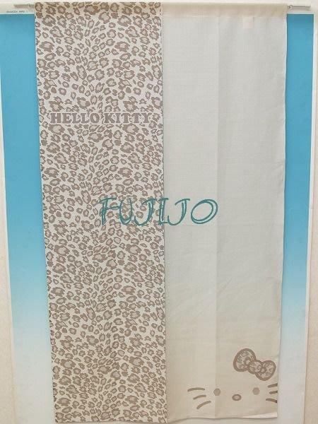 ~FUJIJO~日本存貨款~日本限定【HELLO KITTY凱蒂貓】日本製 豹紋款 間隔簾門簾窗簾85*150cm