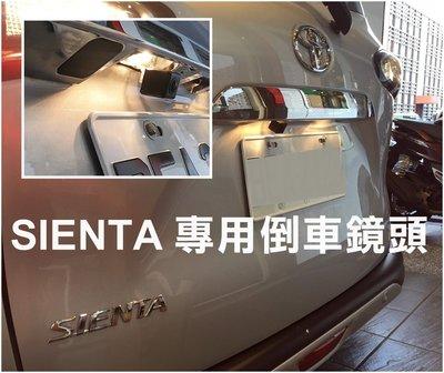 大高雄阿勇的店 專用轉接線組+TVI鏡頭 2020年 SIENTA AURIS 沿用原廠車機主機轉AV 倒車攝影顯影鏡頭