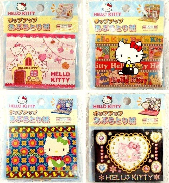 《現貨在台》日本製 Hello Kitty吸油面紙