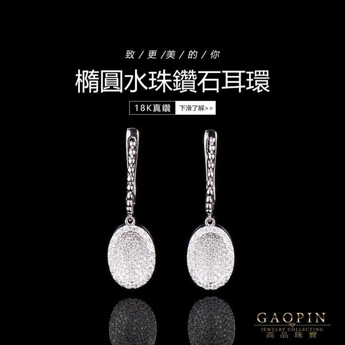 【高品珠寶】 18K金 橢圓水珠鑽石耳環流行款式新婚蜜月情人求婚禮物 #SE07838