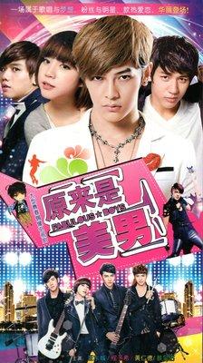 正版青春偶像劇電視連續劇原來是美男DVD碟片dvd光盤汪東城程予希