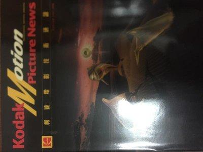 柯達電影技術通訊 Winter 1997-1998 呂樂 搖啊搖 搖到外婆橋 怪物奇兵 鬥牛場上的戰鬥 夏日美酒
