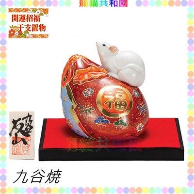 ※龍貓共和國※日本製《2020年干支子年九谷燒 日式 彩繪福如東海 陶瓷招財鼠 招錢鼠化太歲》 擺飾新年禮物