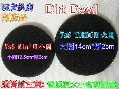 【Dirt Devil VS8 mini 過濾棉 小圓下標】延長管/軟管/手握管/集塵桶/接頭/濾網/濾棉/濾袋配件詢問