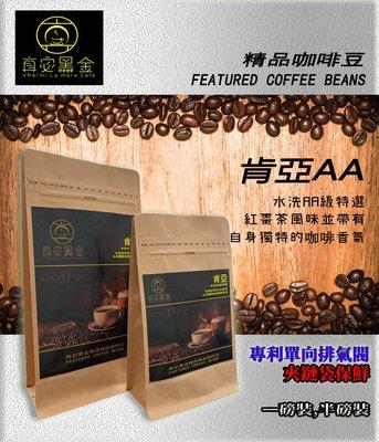 咖啡豆 耳掛 掛耳 濾掛 手沖 研磨咖啡 肯亞 AA 級特選 (半磅裝) 真宓黑金精品咖啡 接單烘焙 新鮮送達