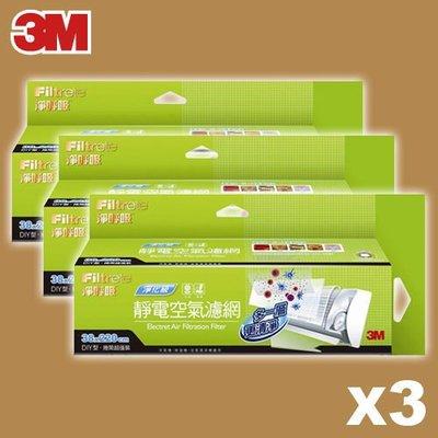 《勁媽媽》(3片) 3M 淨呼吸淨化級捲筒式靜電空氣濾網(9808-R) 可自取 可超取 可貨到付款