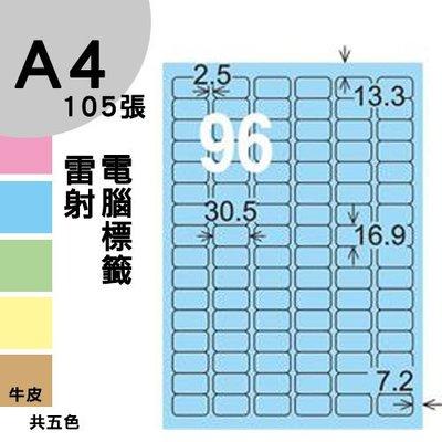 【兩盒免運】 龍德 電腦標籤紙 96格 LD-859-B-A  淺藍色 105張  影印 雷射 噴墨 三用 標籤 出貨