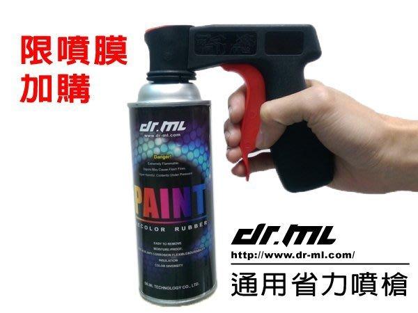 「噴膜加購價」專利省力噴槍手