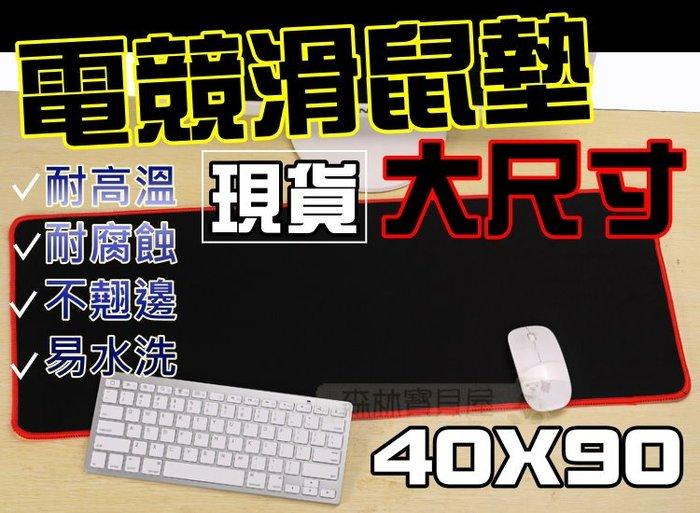 森林寶貝屋~現貨~電競滑鼠墊~40*90超大尺寸~超順~加長~加大~加厚~桌墊~墊子~滑鼠墊~筆電~電競滑鼠~電競鍵盤