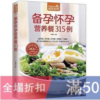 食在好吃備孕懷孕營養餐315例軟精裝全彩圖書 文學 勵志色銅版懷孕怎么孕婦飲食
