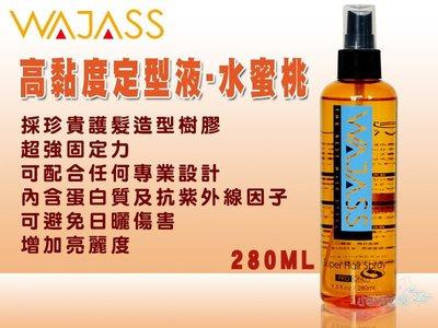 威傑士WAJASS 高黏度定型液(水蜜桃)280ml 《小璇 》