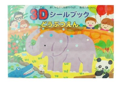【小糖雜貨舖】日本 LIEBAM 貼紙書 3D動物園系列 - 動物園