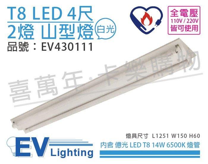 [喜萬年]含稅 EVERLIGHT億光 LED T8 14W 白光 4呎2燈 全電壓 山型燈 節能標章_EV430111