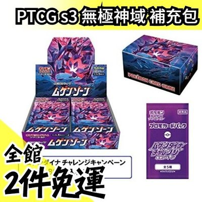 【單盒販售】日本原裝 日版 PTCG 寶可夢劍盾 s3 無急神域 補充包 一盒30包 無極太那 叉字蝠 【水貨碼頭】