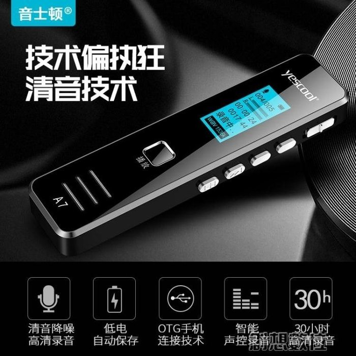 錄音筆專業高清降噪微型迷你超小自動無損播放器