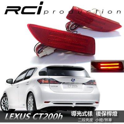 RC HID LED 專賣店 LEXUS CT200H LED 導光型 後保桿燈 剎車燈 MIT 台灣製造 品質保證