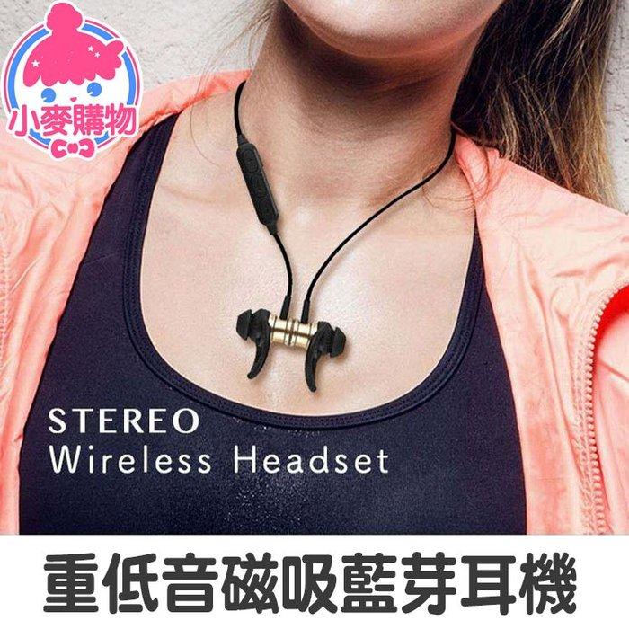 ✿現貨 快速出貨✿【小麥購物】 NCC認證 重低音磁吸藍芽耳機 耳機 藍芽耳機 藍牙【A002】