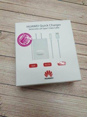 神腦代理原廠公司貨Huawei華為 快充9V/2A+Type C數據傳輸線 原廠旅充組