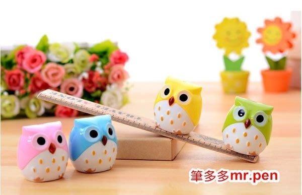 文具 可愛貓頭鷹 雙孔 削鉛筆器 特價