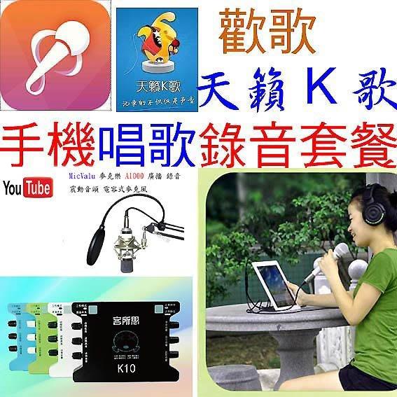 手機唱歌錄音要買就買中振膜  收音更佳K10+電容麥克風A1000+48v電源+支架防噴網歡歌天籟K歌 送166種音效