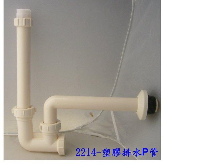 2214面盆排水P管(壁面排水)