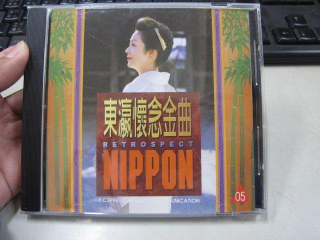 二手舖 NO.2401 CD 東瀛懷念金曲 5 稀少盤