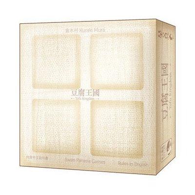 正版桌遊 新版 豆腐王國 TOFU KINGDOM 繁中版