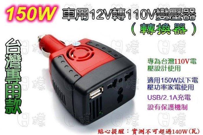 《日樣》車用 車充12V轉110V台灣規格 萬能插座 變壓器 逆變器 USB手機充電 150W高功率 修正旋波直插點煙座