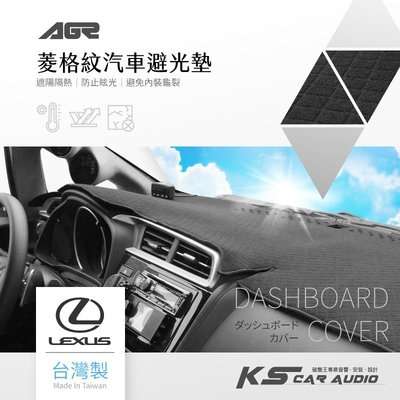 8Az【菱格紋避光墊】Lexus 凌志 RX350 RX400 RX450 RX270 RX450h 台灣製|岡山破盤王