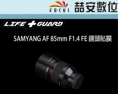 《喆安數位》LIFE+GUARD SAMYANG AF 85mm F1.4 FE 鏡頭貼膜 DIY包膜 3M貼膜