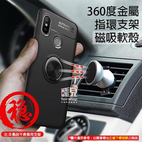 【飛兒】隱藏式的指環扣!360度 金屬 指環支架 磁吸 軟殼 iPhone XS max 手機殼 198